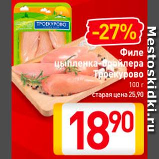 Акция - Филе  цыпленка-бройлера  Троекурово
