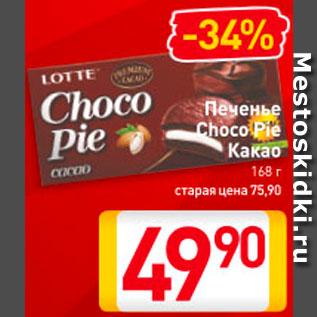 Акция - Печенье  Choco Pie  Какао