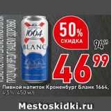 Скидка: Пивной напиток Кроненбург Бланк