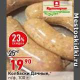 Магазин:Окей супермаркет,Скидка:Колбаски Дачные