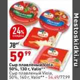 Скидка: Сыр плавленый Viola