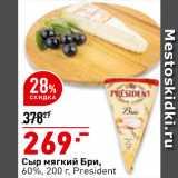 Скидка: Сыр мягкий Бри