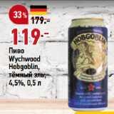 Скидка: Пиво Wychwood Hobgoblin, тёмный эль, 4,5%