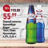 Скидка: Пивной напиток Кроненбург Бланк 1664 | Пиво Кроненбург, 4,5%