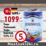 Скидка: Пиво Либенвайс ХефеВайсбир, 5,5%