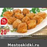 Магазин:Окей супермаркет,Скидка:Тефтели куриные с соусом Бешамель