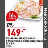 Магазин:Окей супермаркет,Скидка:Крылышки куриные в маринаде Окей