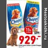 Скидка: Корм для собак Chappi