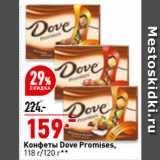 Скидка: Конфеты Dove Promises