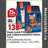 Скидка: Корм сухой О'КЕЙ для стерилизованных кошек