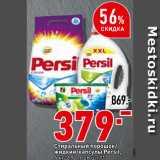 Скидка: Стиральный порошок/жидкий/капсулы Persil