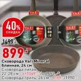 Скидка: Сковорода блинная Vari Mineral