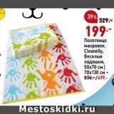 Скидка: Полотенце махровое Веселые ладошки 50х70см