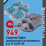 Скидка: Сандалии/туфли дошкольные