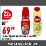 Скидка: Гель/Крем чистящий Sanita