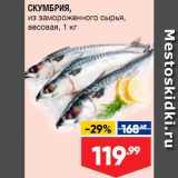 Магазин:Лента супермаркет,Скидка:Скумбрия