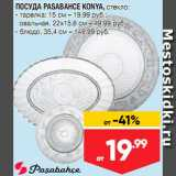 Магазин:Лента супермаркет,Скидка:Посуда Pasabahce Konya