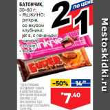 Магазин:Лента супермаркет,Скидка:Батончик Яшкино