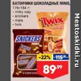 Скидка: Батончик шоколадный Minis