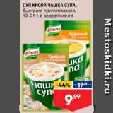 Скидка: Суп Knorr