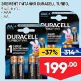 Лента супермаркет Акции - Элемент питания Duracell Turbo