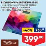 Лента супермаркет Акции - Весы напольные Homeclub