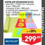Лента супермаркет Акции - Коврик для упражнений Actico 4мм/пазл