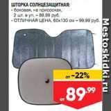 Лента супермаркет Акции - Шторка солнцезащитная