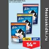 Лента супермаркет Акции - Корм для кошек Felix