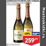 Скидка: Шампанское Левъ Голицынъ