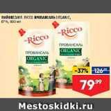 Лента супермаркет Акции - Майонез Mr.Ricco