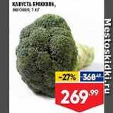 Лента супермаркет Акции - Капуста брокколи