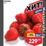 Лента супермаркет Акции - Клубника