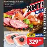 Лента супермаркет Акции - Ассорти мясное La Feliness