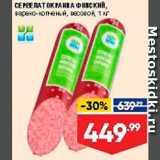 Лента супермаркет Акции - Сервелат Финский