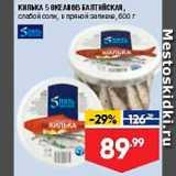 Лента супермаркет Акции - Килька 5 Океанов