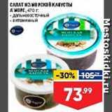 Лента супермаркет Акции - Салат из морской капусты Аморе