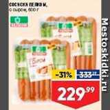 Лента супермаркет Акции - Сосиски Велком