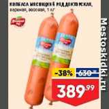 Лента супермаркет Акции - Колбаса Докторская