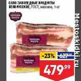 Лента супермаркет Акции - Сало Белорусское