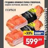 Лента супермаркет Акции - Грудинка Ближние горки