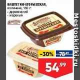 Лента супермаркет Акции - Паштет Егорьевская