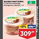 Лента супермаркет Акции - Шашлык свиной Велком