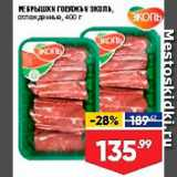 Лента супермаркет Акции - Ребрышки говяжьи Эколь