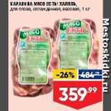 Лента супермаркет Акции - Мясо баранье для плова Халяль