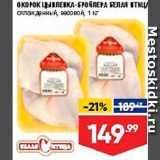 Лента супермаркет Акции - Окорок ЦБ Белая птица