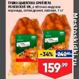Лента супермаркет Акции - Тушка ЦБ Раменский