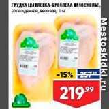 Лента супермаркет Акции - Грудка ЦБ