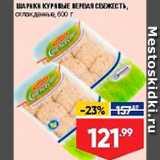 Лента супермаркет Акции - Шарики куриные Первая свежесть