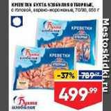 Лента супермаркет Акции - Креветки Бухта изобилия 70/90